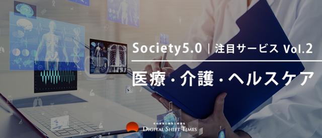 【Society5.0】注目サービス Vol.2 医療・介護・ヘルスケア