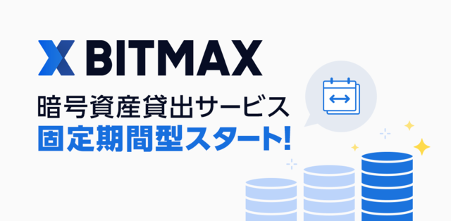 LINEの暗号資産取引サービス「BITMAX」、固定期間型暗号資産貸出サービスを提供開始