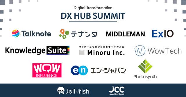 最新ITツールを知ることのできる「オンラインDX展示会」が開催へ