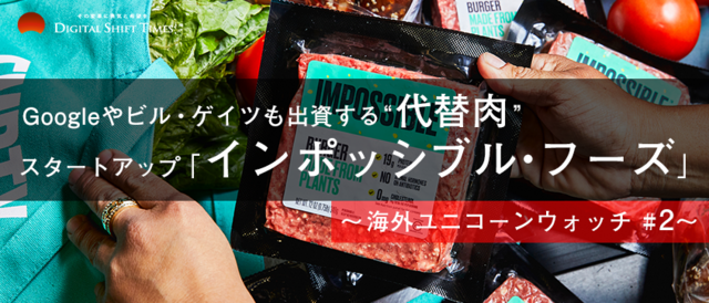 """Googleやビル・ゲイツも出資する""""代替肉""""スタートアップ「インポッシブル・フーズ」〜海外ユニコーンウォッチ#2〜"""
