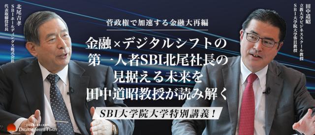 菅政権で加速する金融大再編。金融×デジタルシフトの第一人者、SBI北尾社長の見据える未来を田中道昭教授が読み解く