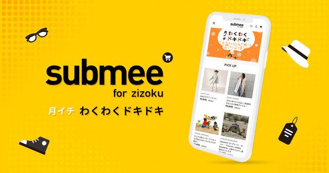 人気ブランドが出店するモール型サブスクリプション・サービスがリリース