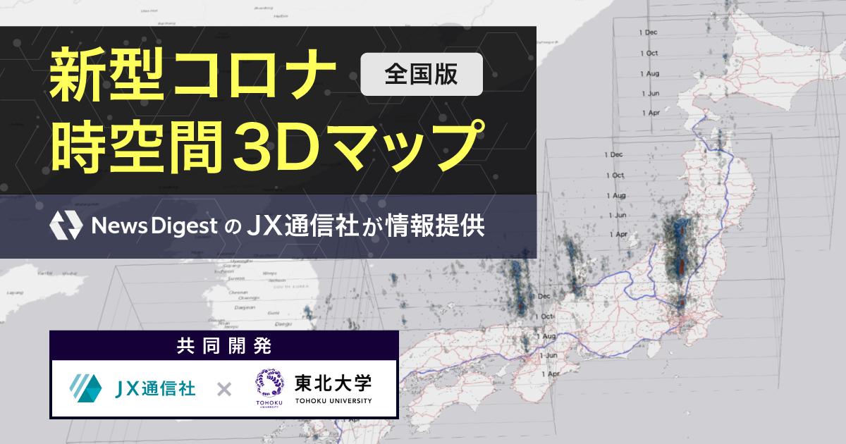 マップ ウイルス 感染 新型 コロナ 感染事例のある場所を地図でチェック。NewsDigestアプリ内で新型コロナウイルスの「感染事例が報告された場所の情報」マップを提供開始