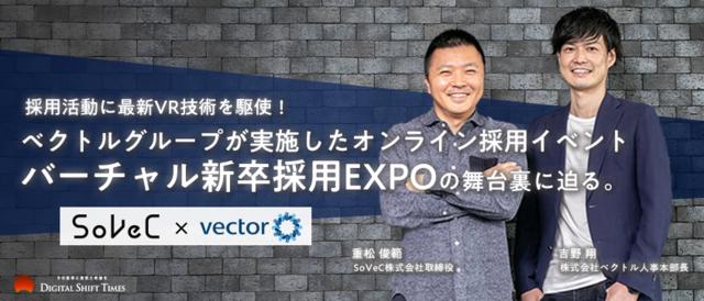 採用活動に最新VR技術を駆使!ベクトルグループが実施したオンライン採用イベント「バーチャル新卒採用EXPO」の舞台裏に迫る。