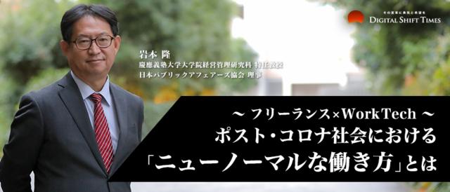 日本の労働者不足解消と経済成長の鍵は「フリーランス×WorkTech」活用にあり!? ポスト・コロナ社会における「ニューノーマルな働き方」とは