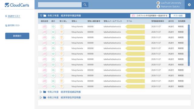 ブロックチェーン証明書発行プラットフォームが管理画面機能をローンチ コロナ禍の教育機関の窓口業務をサポート