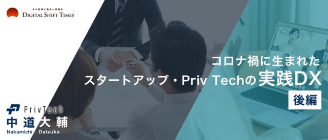 コロナ禍に生まれたスタートアップ・Priv Techの実践DX 後編  〜セールス領域やオンラインアシスタントの使用サービスを大公開〜