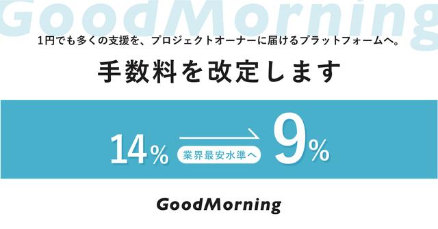 ソーシャルグッド特化のクラウドファンディング「GoodMorning」、手数料を業界最安水準の9%へ改定へ