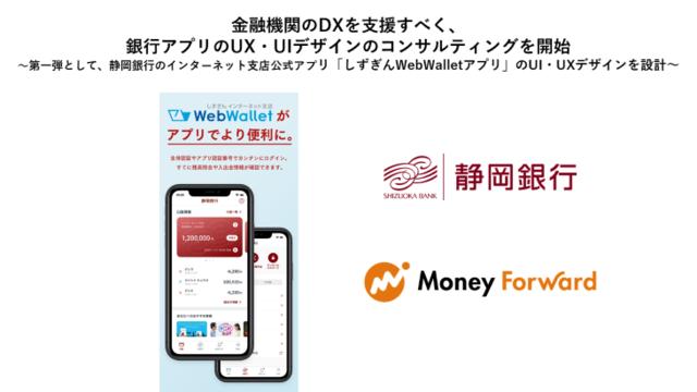 マネーフォワード、金融機関のDX支援のため銀行アプリのUI・UXデザインのコンサルティングを開始