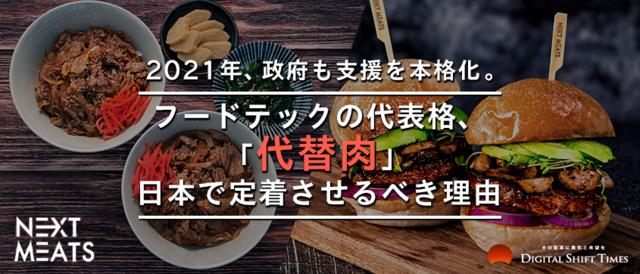 2021年、政府も支援を本格化。フードテックの代表格、「代替肉」を日本で定着させるべき理由