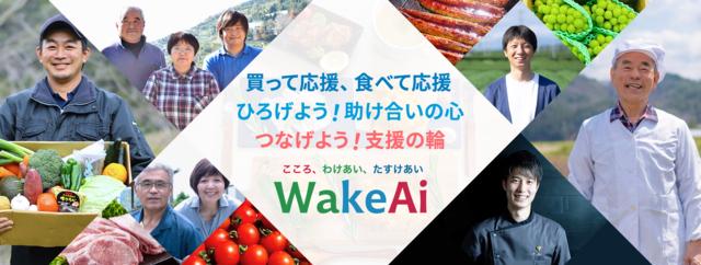 社会貢献型通販モール「WakeAi」、シングルマザーなどひとり親家庭の応援プランを実施