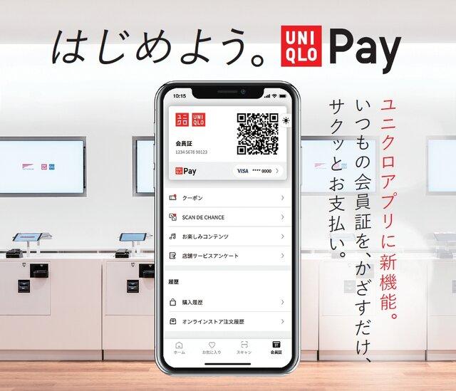 ユニクロ、キャッシュレス決済サービス「UNIQLO Pay」をリリース