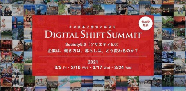 平井卓也 デジタル改革担当大臣、立教大学ビジネススクール 田中道昭教授らが登壇「Digital Shift Summit 2021」が開催決定
