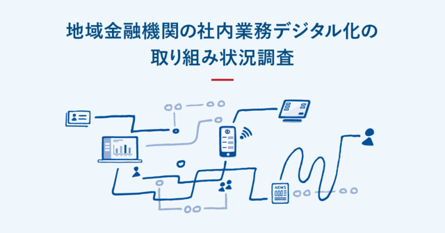 Sansan、地域金融機関の社内業務デジタル化・DXの取り組み状況を調査