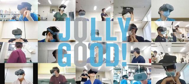医療VR・デジタル治療VRのジョリーグッド、10億円の資金調達