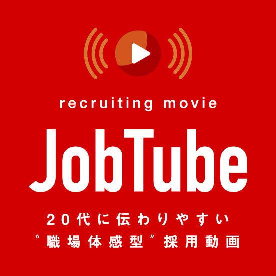 採用活動のDXを支援する職場体感型採用動画サービス「JobTube」、累計受注100社を突破