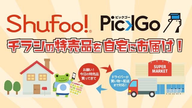 電子チラシサービス「Shufoo!」と即日配送サービス「PickGo 買い物」が連携を開始