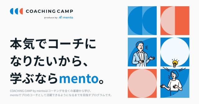 プロコーチ養成プログラム「COACHING CAMP by mento」が正式提供開始