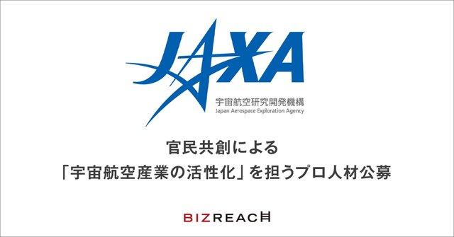 JAXA、宇宙航空産業の活性化を目的にキャリア採用を本格始動