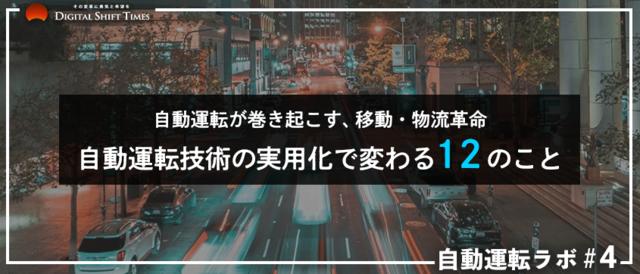 自動運転技術の実用化で変わる12のこと 自動運転が巻き起こす、移動・物流革命
