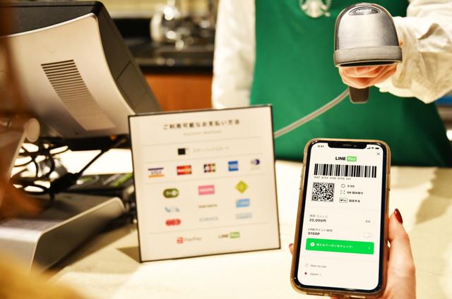 スターバックス、全国の店舗でLINE Payでの決済方法を拡充へ