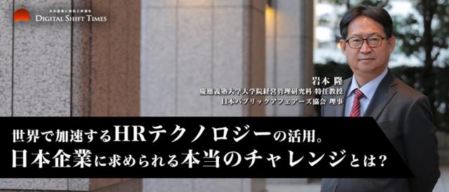 世界で加速するHRテクノロジーの活用。日本企業に求められる本当のチャレンジとは?