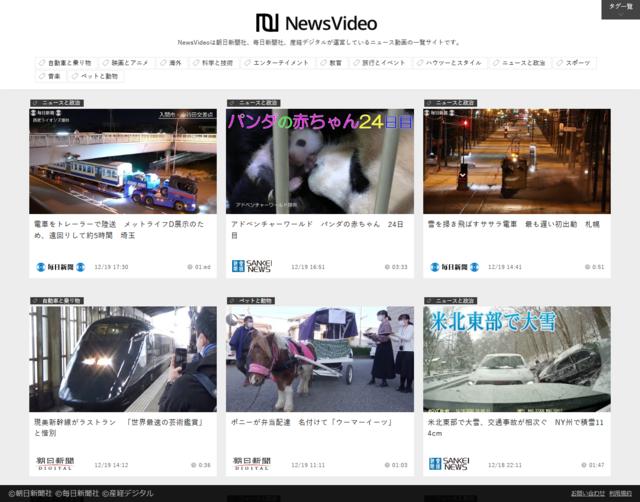 新聞3社、ニュース動画を一元的に視聴できる「NewsVideo」をリリース