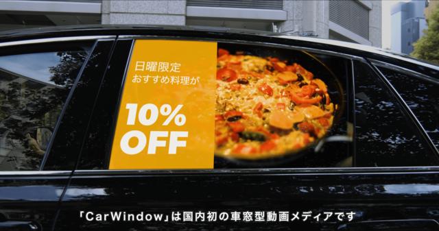車などの窓面をスクリーンのように活用できる「車窓型動画メディアサービス」がβ版をリリース