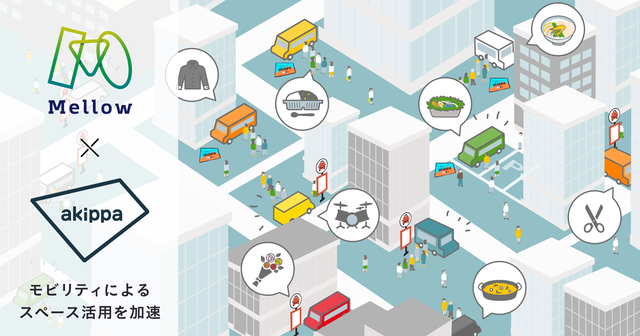 akippaとMellow、ショップ・モビリティやシェアリングスペースの新たな活用を目指し提携