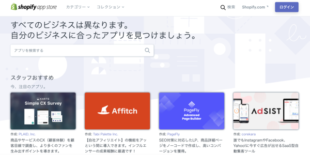 Shopify、アプリストアに日本の開発者による日本初のアプリがリリース