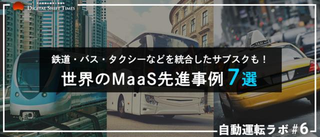 世界のMaaS先進事例7選。鉄道・バス・タクシーなど交通手段を統合したサブスクモデルも!