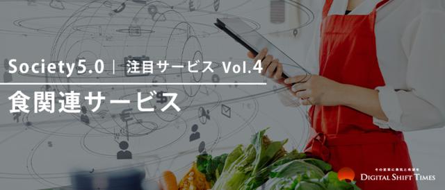 【Society5.0】注目サービス Vol.4 食関連サービス