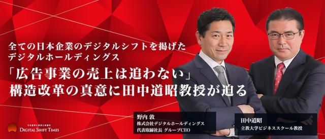 全ての日本企業のデジタルシフトを掲げたデジタルホールディングス。「広告事業の売上は追わない」構造改革の真意に田中道昭教授が迫る