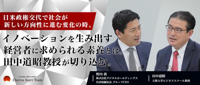 日米政権交代で社会が新しい方向性に進む変化の時、イノベーションを生み出す経営者に求められる素養とは。田中道昭教授が切り込む。