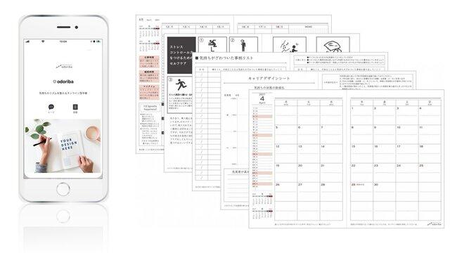働く気持ちのリズムを整えるための「オンライン相談付きキャリア手帳odoriba」が販売へ