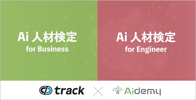 AI・機械学習の基礎力や実務力を測定できる「Ai人材検定」がリリース