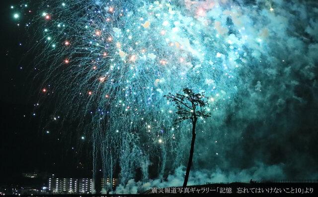 日本経済新聞社、東日本大震災の報道写真を「日経VR」で公開