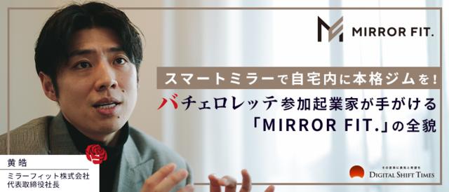 「スマートミラーで自宅内に本格ジムを!」バチェロレッテ参加起業家・黄 皓氏が手がける「MIRROR FIT.」の全貌とは