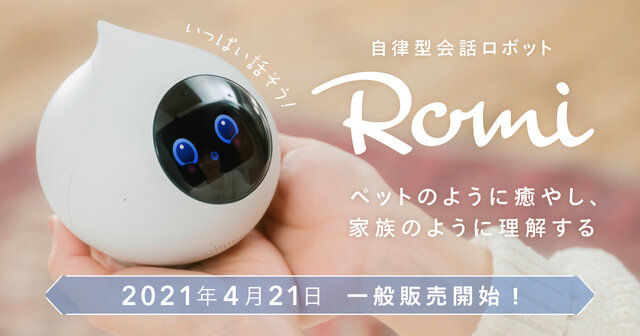 ミクシィ、手のひらサイズの自律型会話ロボット「Romi」(ロミィ)を4月に一般販売へ