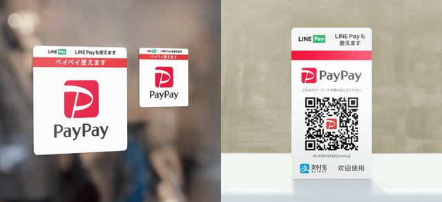 PayPayとLINE Pay、加盟店でのQRコード連携を開始