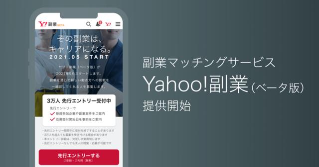 ヤフー、副業マッチングサービス「Yahoo!副業(ベータ版)」を提供開始