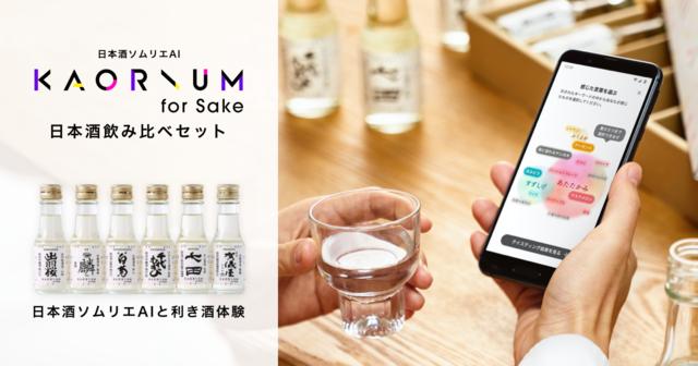 日本酒ソムリエAIを自宅で楽しめる「日本酒飲み比べセット」が販売開始