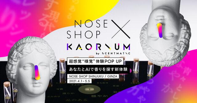 「香りを言語化するAIシステム」を活用した香水専門店がポップアップを開催へ