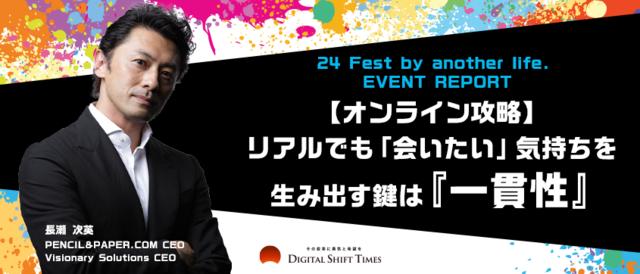 日本を代表するマーケター・CDOとともに考える、オンライン前提社会における「いい出会い」の生み出し方とは 〜24 Fest by another life.イベントレポート〜