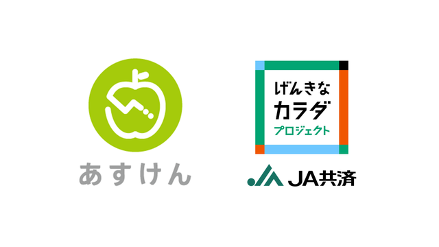AI食事管理アプリ「あすけん」、全国の農家・地域住民の健康増進サポートを目指しJA共済連と業務提携