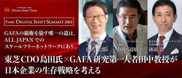 GAFAの覇権を崩す唯一の道は、ALL JAPANでのスケールフリーネットワークにあり。東芝CDO島田氏×GAFA研究第一人者田中教授が日本企業の生存戦略を考える