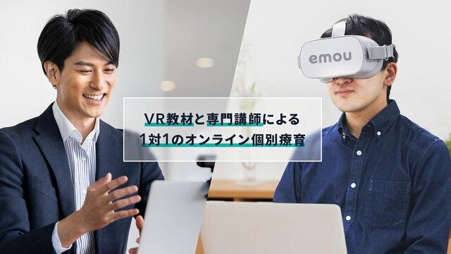 「心理士×オンラインVR療育」の在宅オンライン療育プラットフォームが開発