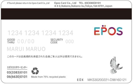 環境への影響を配慮した「廃棄プラスチック素材」を使用したクレジットカードが誕生