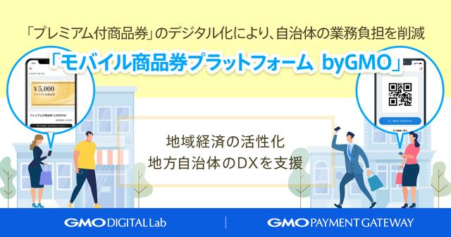 GMOグループ、自治体が発行する「プレミアム付商品券」のデジタル化するサービスを提供へ