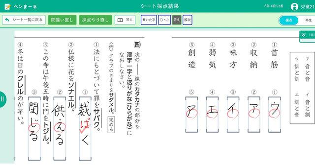 富士通、「GIGAスクール構想」対応に向け、漢検の学習コンテンツのデジタル版を提供